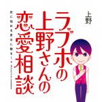 love-hotel-no-ueno