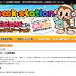 bookstation001