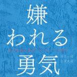 kirawareru-yuki-catch
