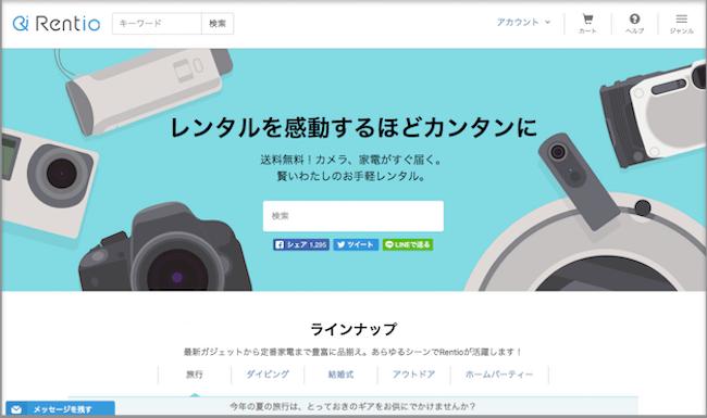 rentio公式サイトファーストビュー