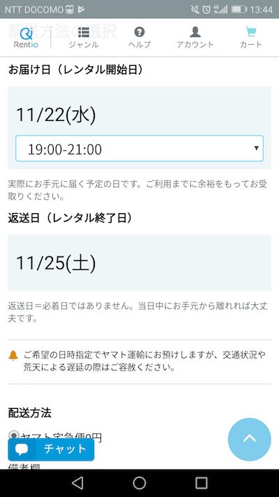 レンティオ申込み②