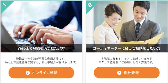パーソルテクノロジースタッフへの登録方法