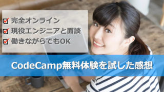 CodeCampの無料体験を試した感想