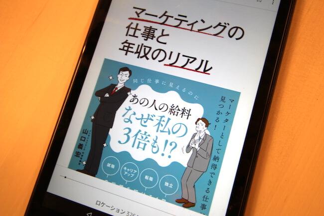 【書籍】マーケティングの仕事と年収のリアル