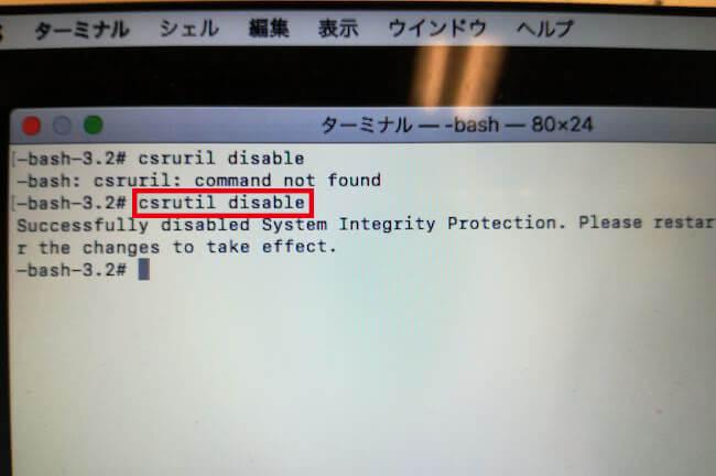 ターミナルにて、  csrutil disable と入力します。