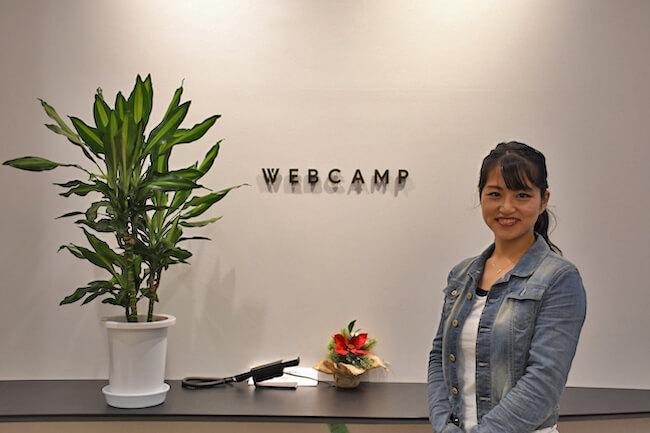 DMM WEBCAMP渋谷校