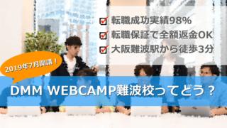 DMM WEBCAMP大阪難波校情報