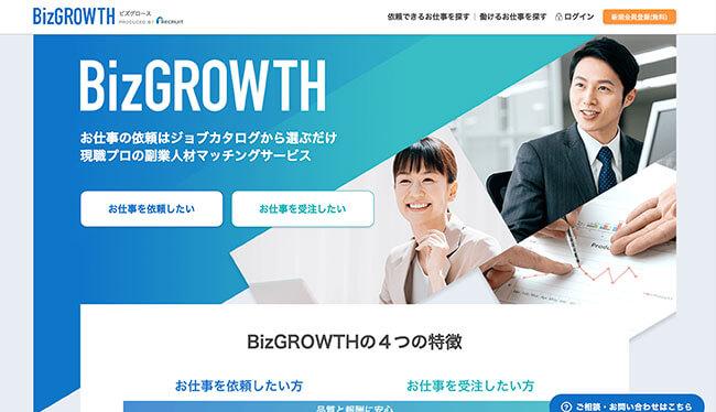 bizgrowthトップイメージ