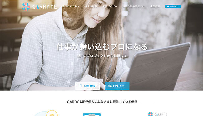 carrymeトップイメージ