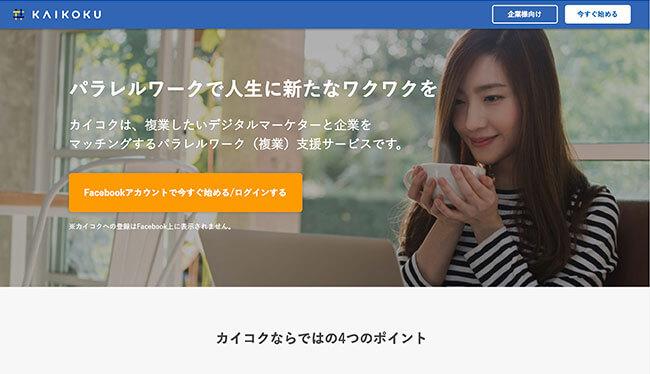 kaikokuトップイメージ