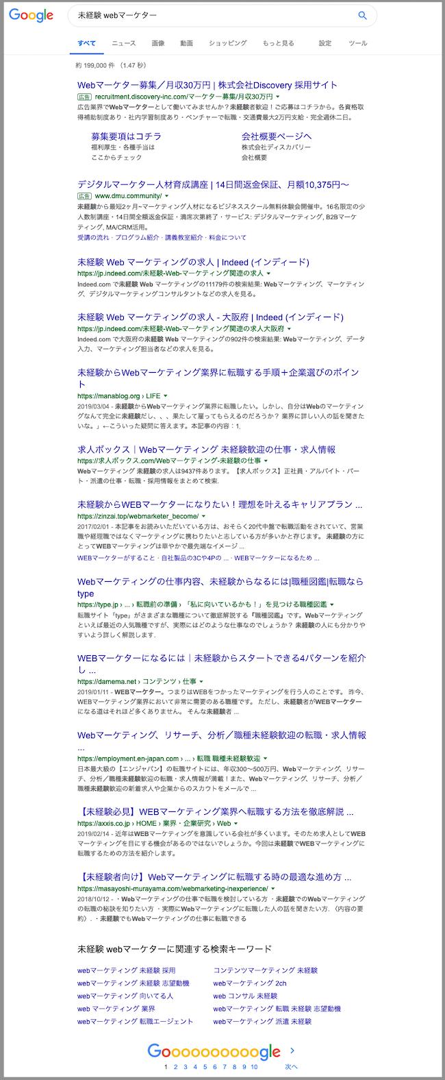「未経験 werbマーケター」検索結果