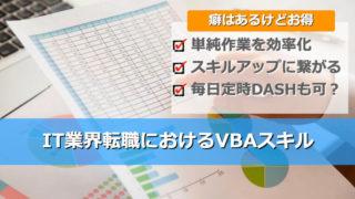 Excel VBAはIT業界転職で必要?