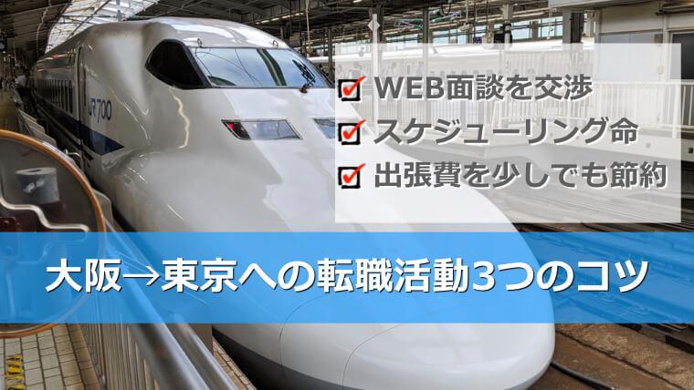 大阪から東京の会社へ転職する人が損しないための3つのコツ