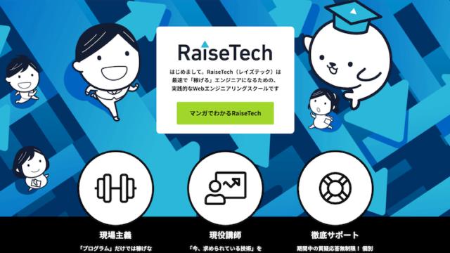 RaiseTechトップイメージ
