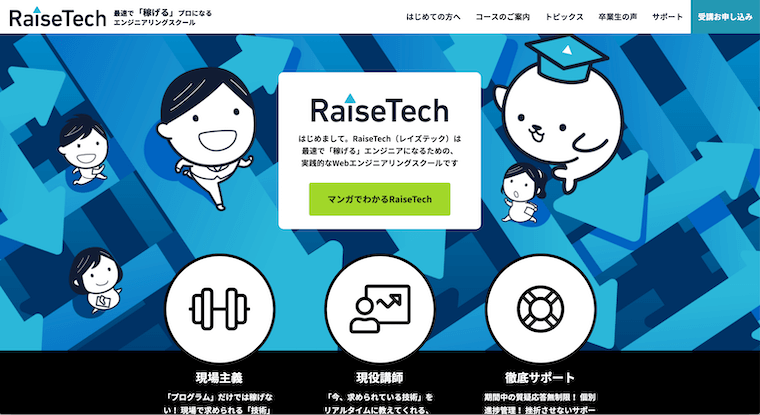 RaiseTechファーストビュー