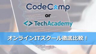 CodeCamp(コードキャンプ)とTechAcademy(テックアカデミー)を徹底比較
