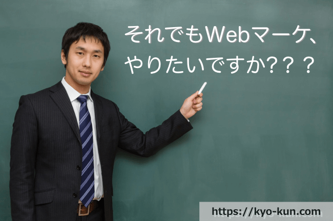 それでもあなたはWebマーケティングをやりたいですか?