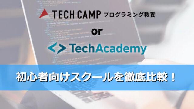 TECHCAMP(テックキャンプ)とTechAcademy(テックアカデミー)を徹底比較!
