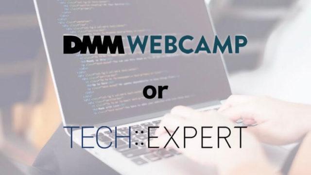 dmm webcampとテックエキスパート比較