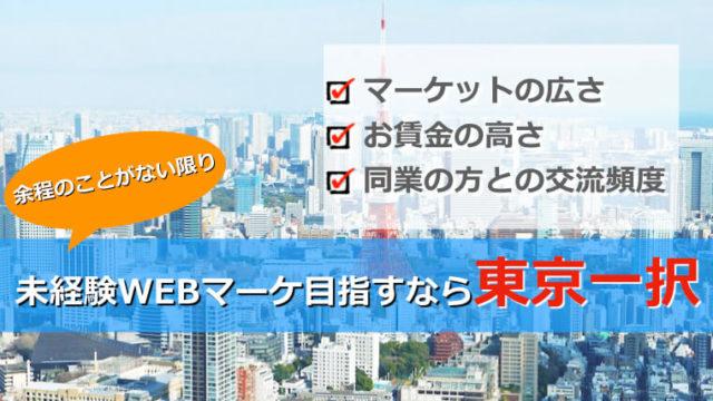 未経験からWebマーケター目指すなら絶対に東京移住すべき5つの理由
