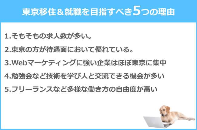 未経験者は東京へ移住&就職すべき5つの理由