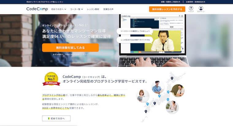codecamp(コードキャンプ)メインビジュアル
