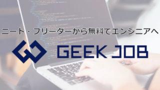 ニート・フリーターが無料でエンジニア転職できるGEEK JOB(ギークジョブ)