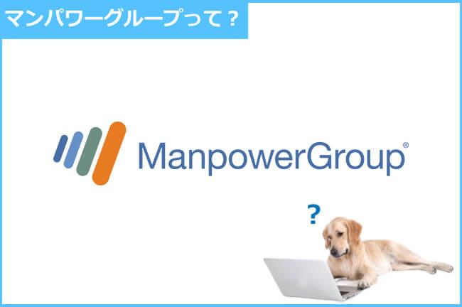 マンパワーグループの派遣JOBNETとは?
