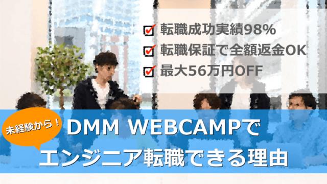 DMM WEBCAMP(WEBCAMP PRO)で未経験エンジニアに転職できる理由