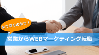 営業からWebマーケティングに転職するなら