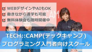 TECH::CAMP(テックキャンプ)はプログラミング入門者向けスクール