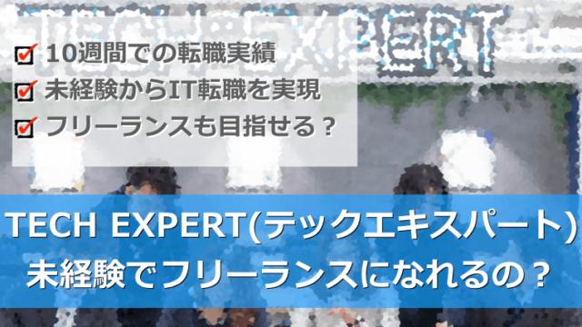 TECH::EXPERT(テックエキスパート)でフリーランスを目指せるの?