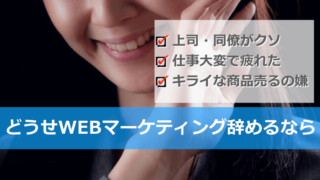 Webマーティングの仕事を辞めたい?なら過去の経験を活かしてみては?