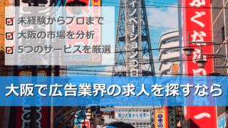 大阪の広告代理店求人に応募できる転職サービス5選
