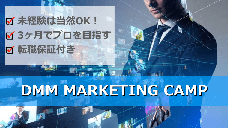 DMM MARKETING CAMPイメージ