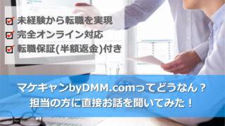 マケキャンbyDMM.comの評判ってどう?