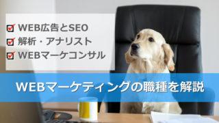 webマーケティングの職種を解説