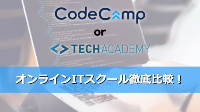 CodeCampとTechAcademyを徹底比較