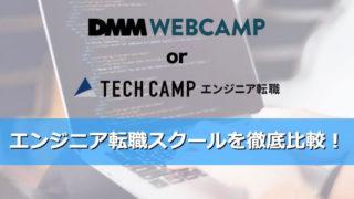DMM WEBCAMPとテックキャンプエンジニア転職を徹底比較