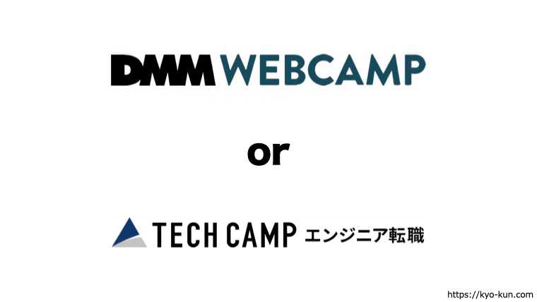 DMM WEBCAMPとテックキャンプ エンジニア転職って、どちらも似てますよねぇ