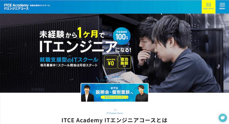 ITCE Academyメインイメージ