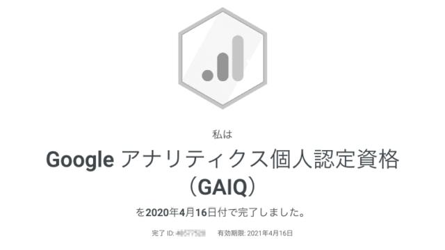 GAIQの難易度は高い?
