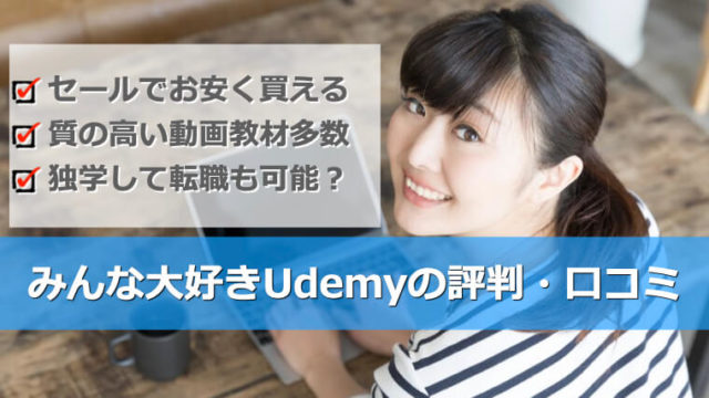 Udemy(ユーデミー)の評判と口コミを調査!
