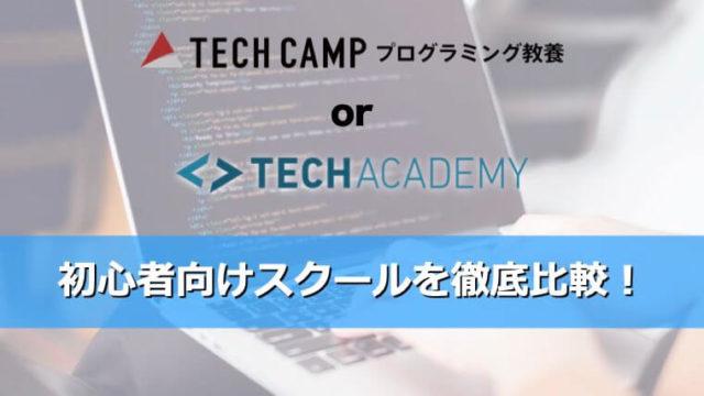 テックキャンプとTechAcademyを徹底比較