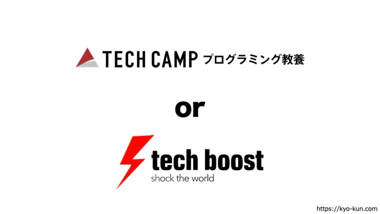 テックキャンププログラミング教養とテックブースト