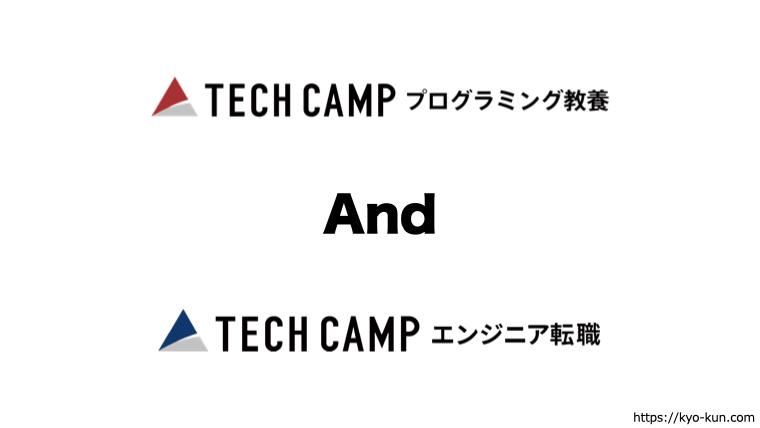 テックキャンプ プログラミング教養とエンジニア転職の違い