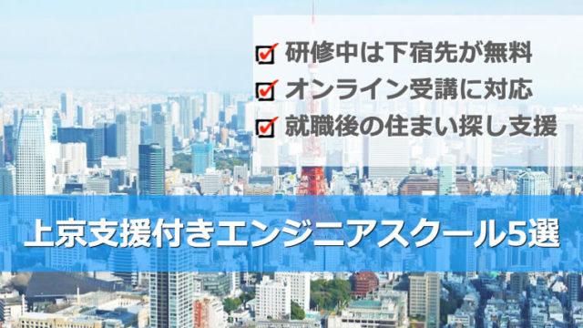 上京支援付きのIT/プログラミングスクール