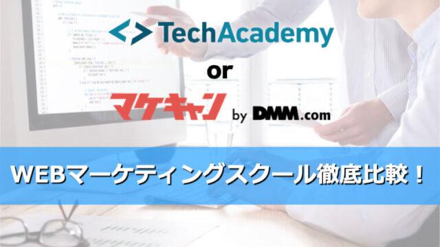 Techacademy(テックアカデミー)とマケキャンbyDMM.com(旧DMM MARKETING CAMP)を徹底比較