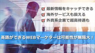 Webマーケターが英語を身につけると得する3つのメリット