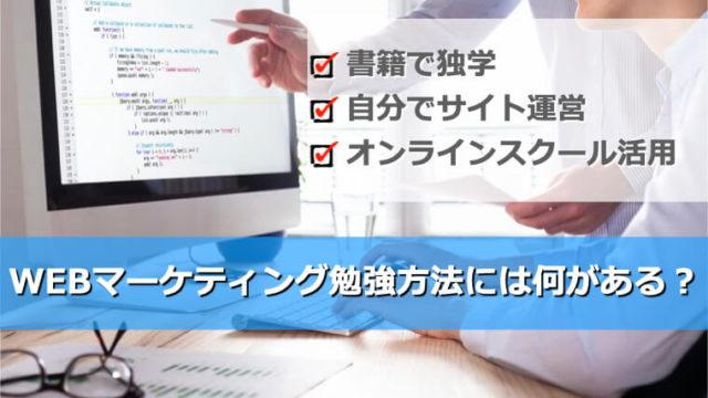 Webマーケティングのおすすめ勉強法は?